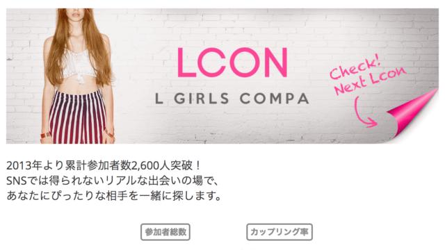 Lcon_オフ会