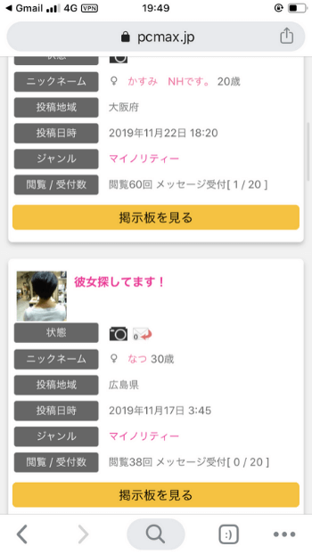 PCMAX_掲示板TOP