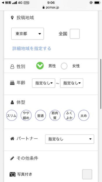 PCMAX_検索画面