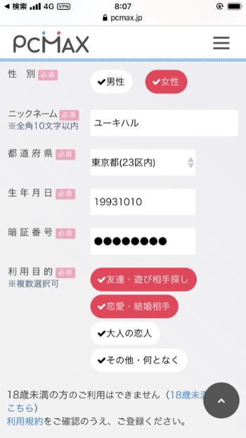 PCMAX_登録画面