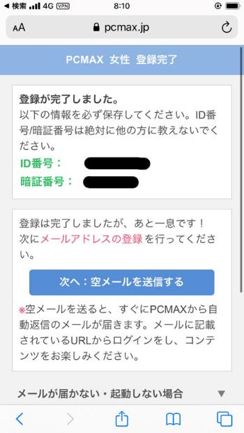 PCMAX_登録画面IDPASS