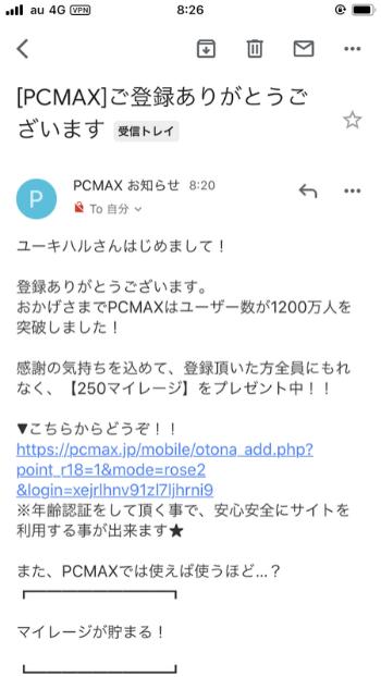 PCMAX_登録確認メール