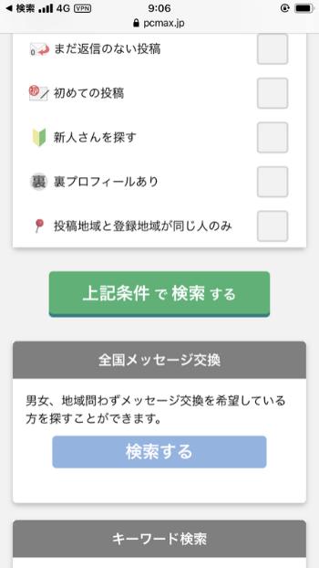 PCMAX_詳細検索画面