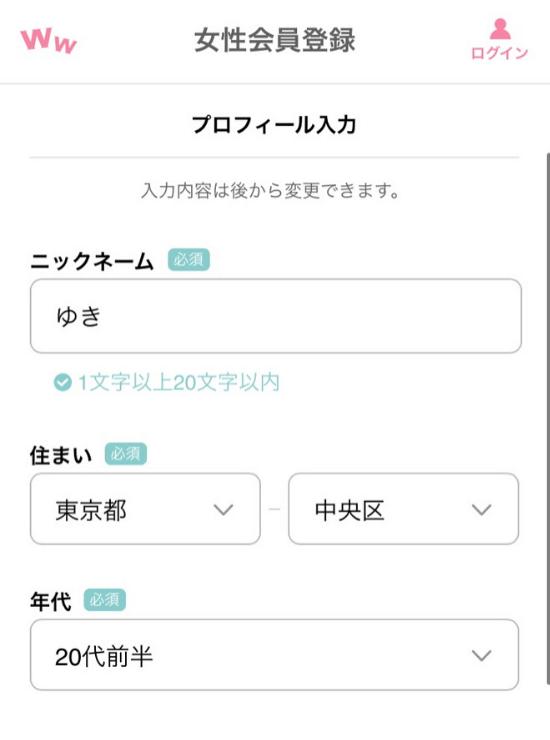 ワクワクメール_登録画面