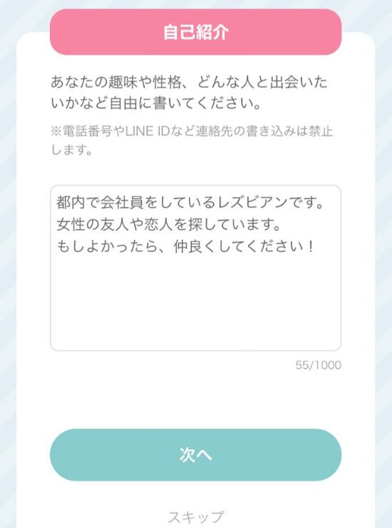 ワクワクメール_自己紹介