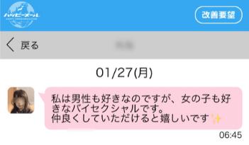メッセージ_ハッピーメール