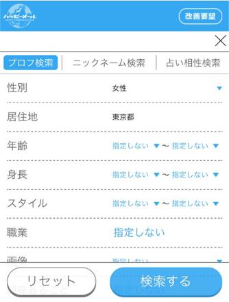 検索条件_ハッピーメール