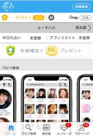 TOP_ハッピーメール