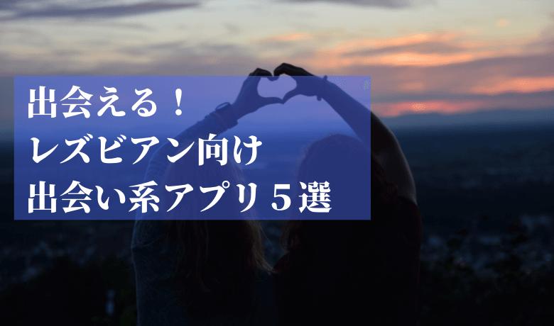 レズビアンアプリ_TOP (1)
