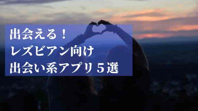 レズビアンアプリ_TOP