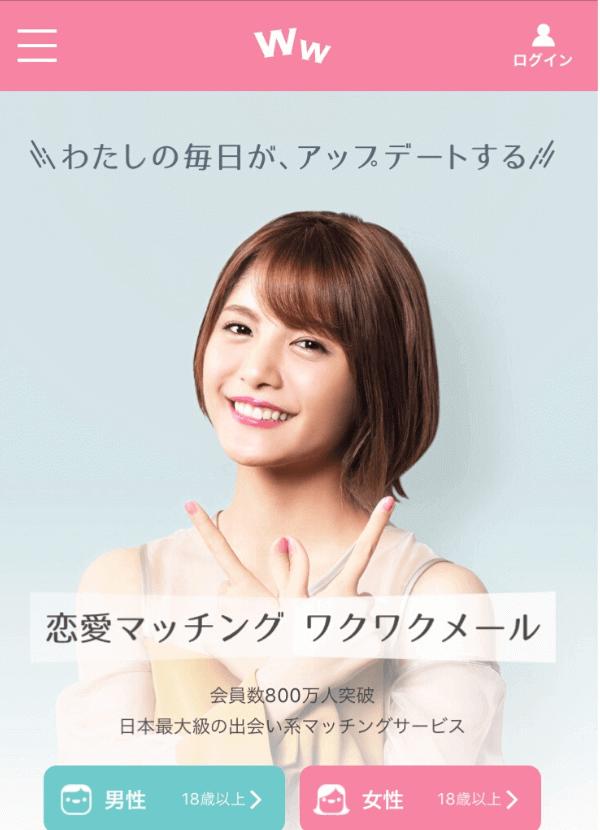 ワクワクメール_TOP_new
