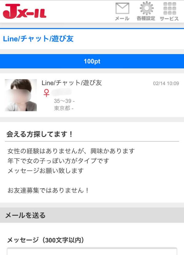 Jmail_プロフィール