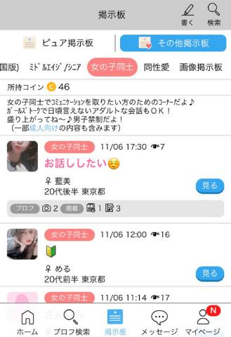 happymail_keijiban_1