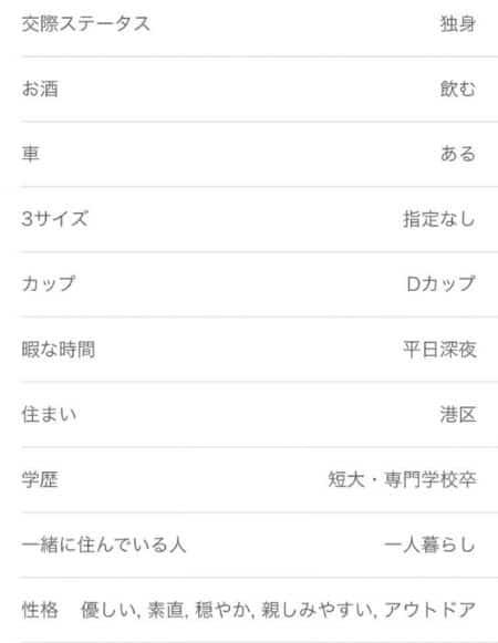 wakuwakumail_profile3