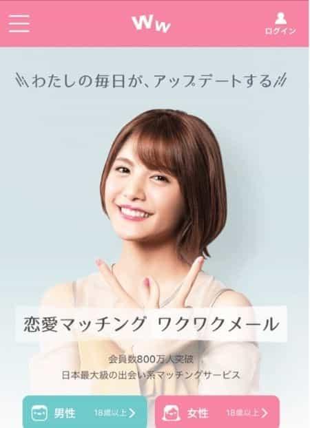 wakuwakumail_sp