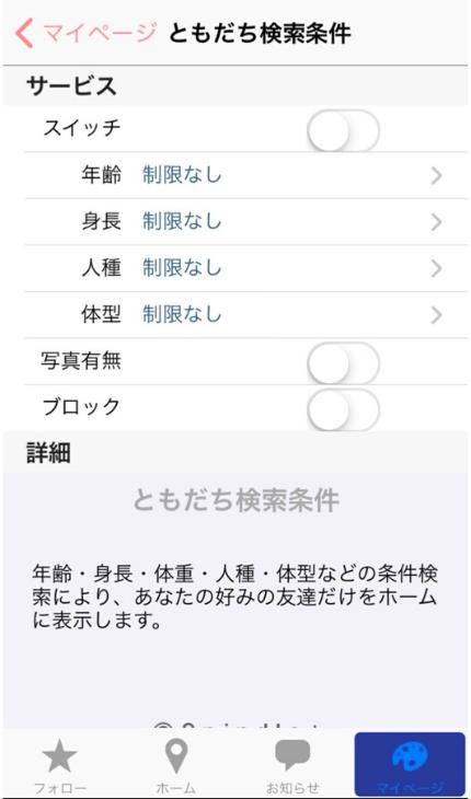 Spindle_ともだち検索条件