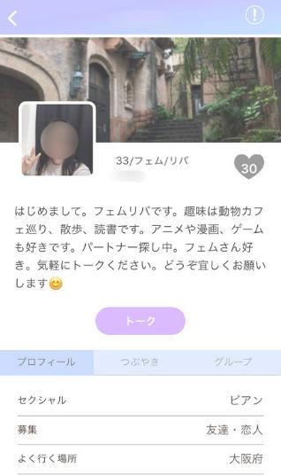 profile_freeena
