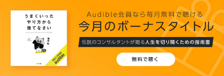 audible_bonustitle