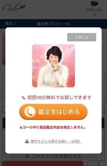 cielo_fuji