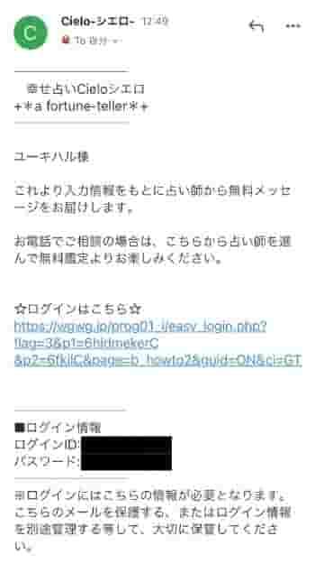 cielo_mail