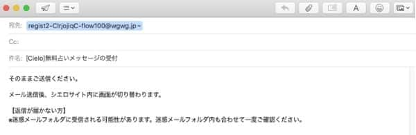 cielo_mail_first