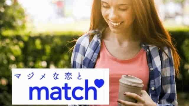 match_dot_com_webtop