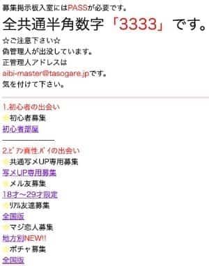 aibi_keijiban