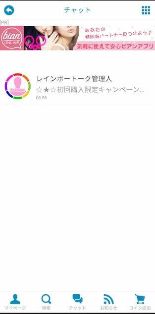 RainbowTalk_chat