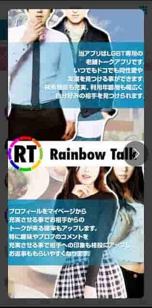 RainbowTalk_register
