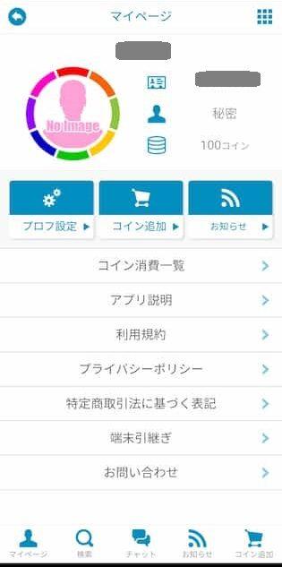 RainbowTalk_toppage