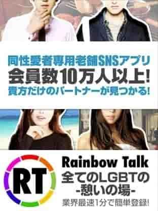 rainbowtalk_topimage